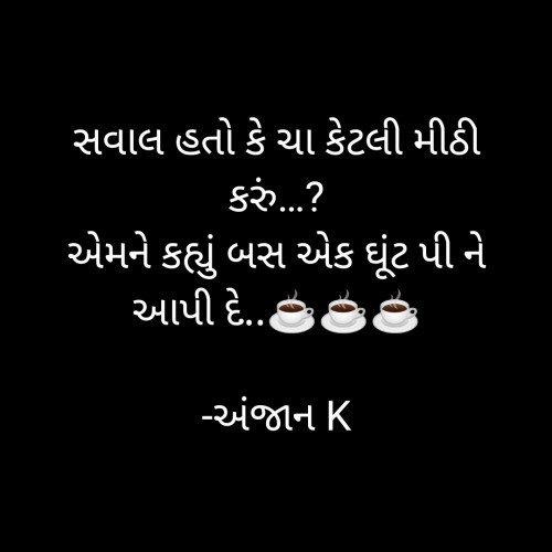 Post by અંજાન K on 08-Jan-2021 05:25pm