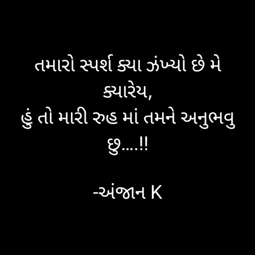 Post by અંજાન K on 08-Jan-2021 05:28pm