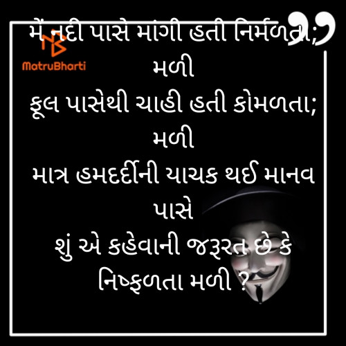 Post by અંજાન K on 08-Jan-2021 05:30pm