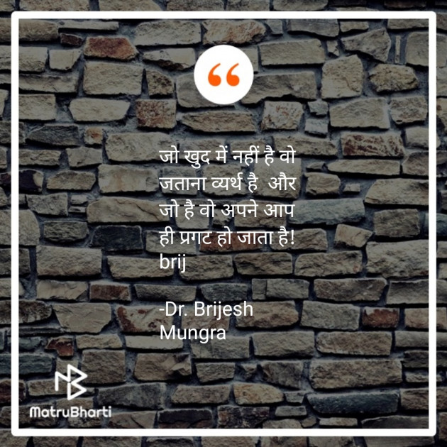 Hindi Quotes by Dr. Brijesh Mungra : 111641450
