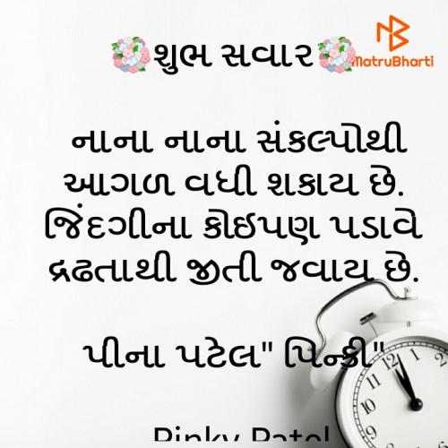 Post by Pinky Patel on 09-Jan-2021 07:10am