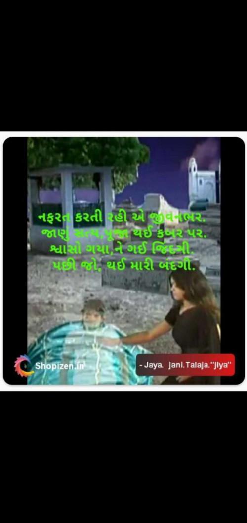 """Post by Jaya.Jani.Talaja.""""jiya"""" on 09-Jan-2021 10:13am"""