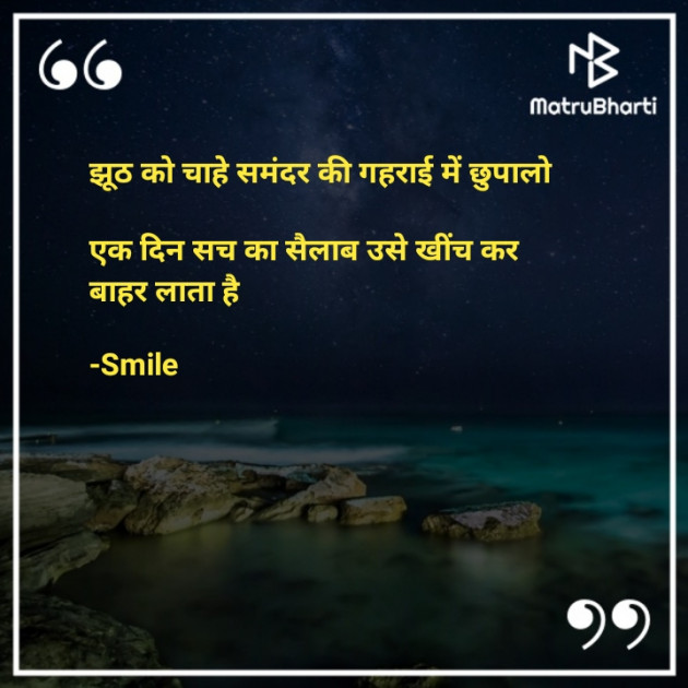 Hindi Thought by Smile : 111641808