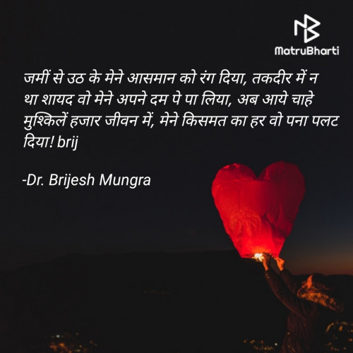 Post by Dr. Brijesh Mungra on 08-Jan-2021 11:23pm