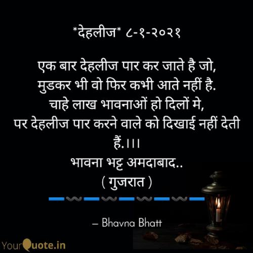 Post by Bhavna Bhatt on 09-Jan-2021 03:58pm