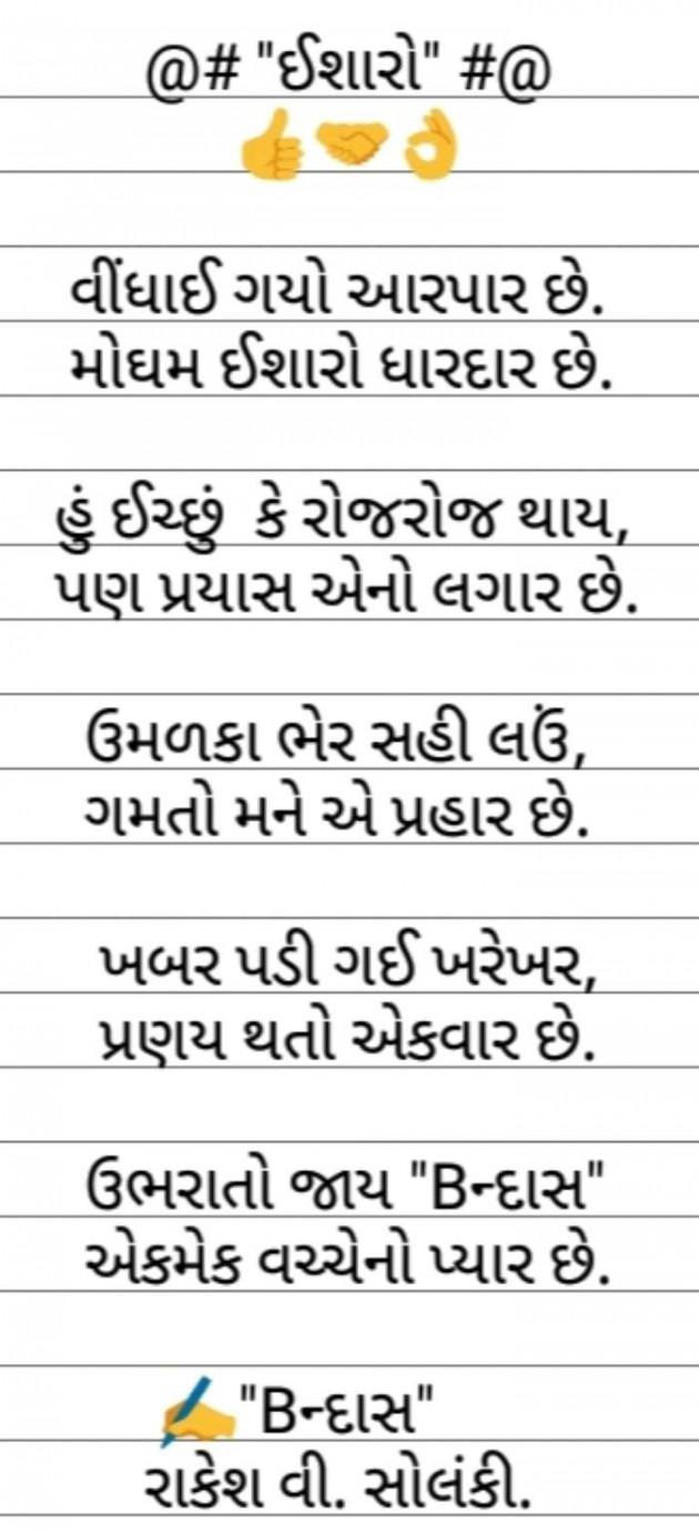Gujarati Poem by Rakesh Solanki : 111642135