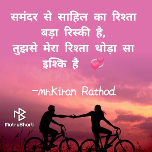 Post by mr.Kiran Rathod on 10-Jan-2021 09:48am