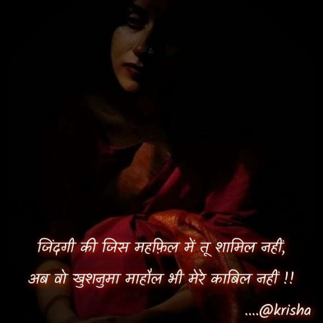 Hindi Shayri by Krisha : 111642340