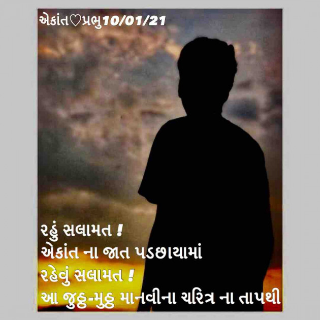 Gujarati Thought by પ્રભુ : 111642493