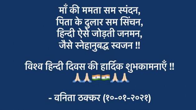 Hindi Blog by Vanita Thakkar : 111642550