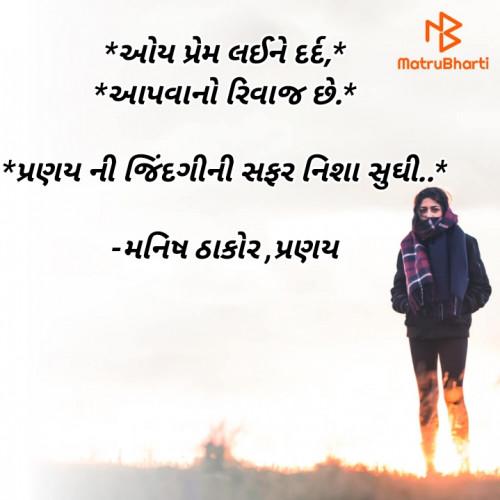 Post by મનિષ ઠાકોર ,પ્રણય on 11-Jan-2021 10:38am