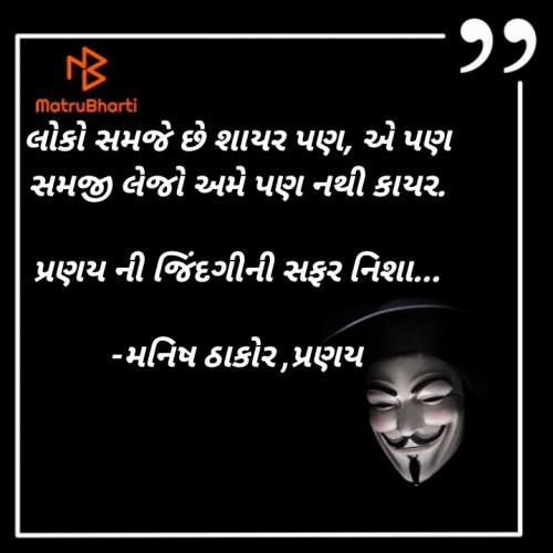 Post by મનિષ ઠાકોર ,પ્રણય on 11-Jan-2021 10:43am
