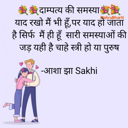 Post by आशा झा Sakhi on 11-Jan-2021 08:47pm