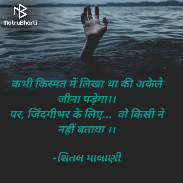 Hindi Whatsapp-Status by શિતલ માલાણી : 111643289