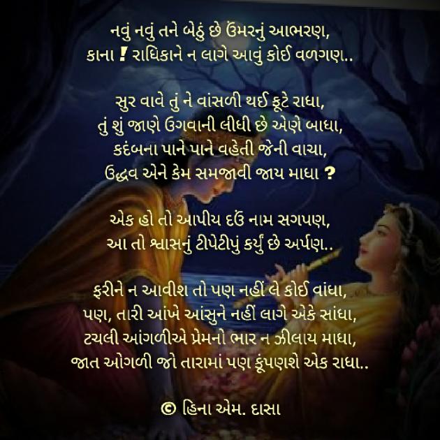 Gujarati Poem by HINA DASA : 111643459