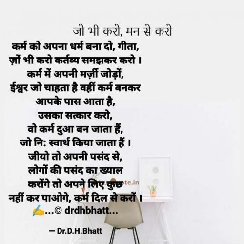 Post by Dr.Bhatt Damaynti H. on 12-Jan-2021 12:23pm