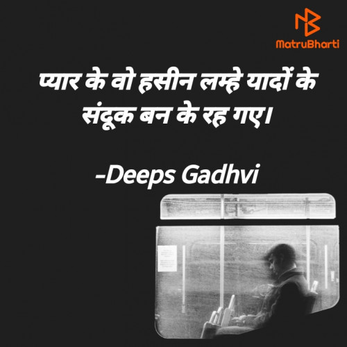 Post by Deeps Gadhvi on 12-Jan-2021 01:48pm