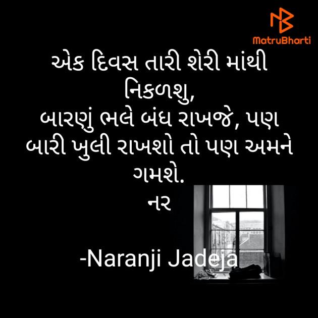 Gujarati Romance by Naranji Jadeja : 111644022