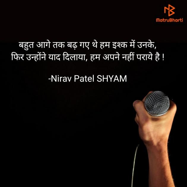 Hindi Blog by Nirav Patel SHYAM : 111644036