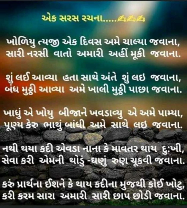 Gujarati Quotes by Harshad Patel : 111644130