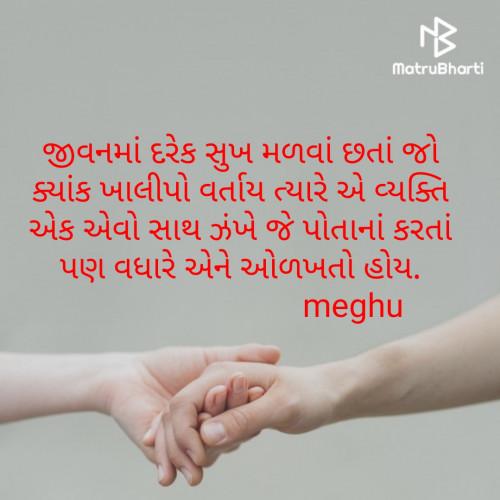 Post by Meghna Sanghvi on 13-Jan-2021 05:28pm