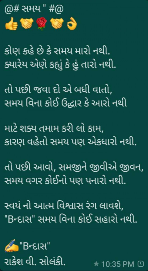 Gujarati Poem by Rakesh Solanki : 111644419