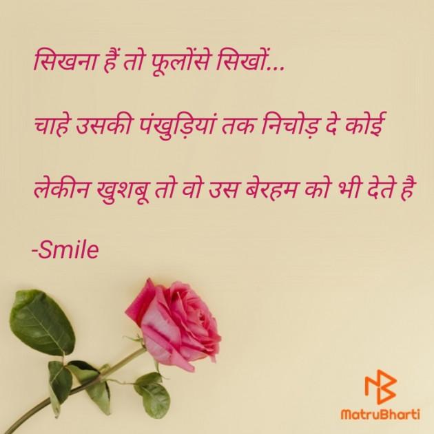 Hindi Blog by Smile : 111644472