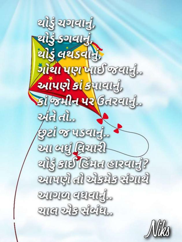 Gujarati Thought by Dr.Nikunj panchal : 111644485