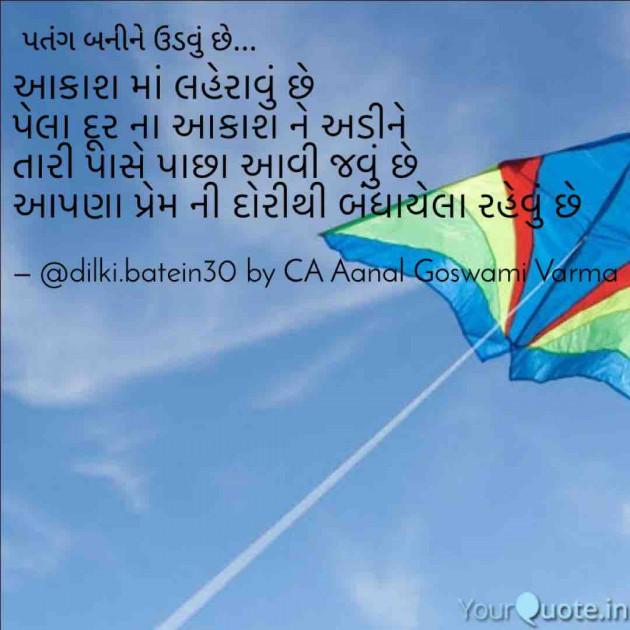 Gujarati Whatsapp-Status by CA Aanal Goswami Varma : 111644641