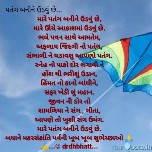 Post by Dr.Bhatt Damaynti H. on 14-Jan-2021 11:20am