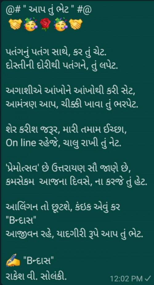 Post by Rakesh Solanki on 14-Jan-2021 12:05pm