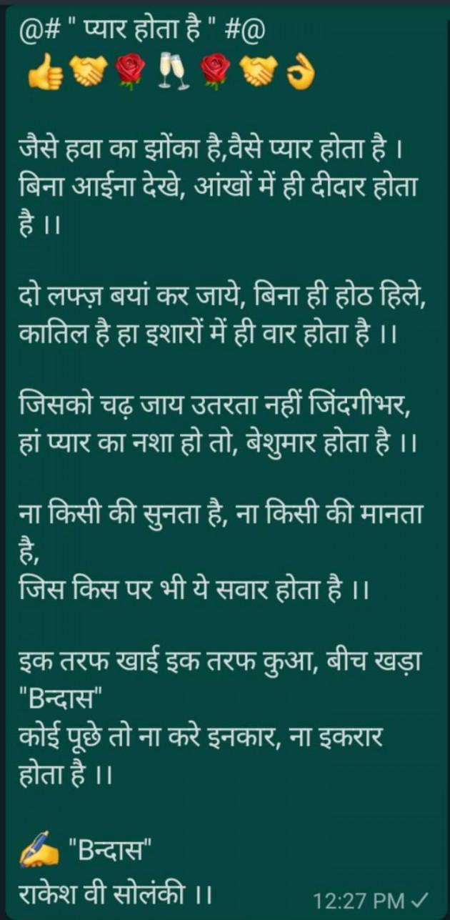 Gujarati Poem by Rakesh Solanki : 111644726