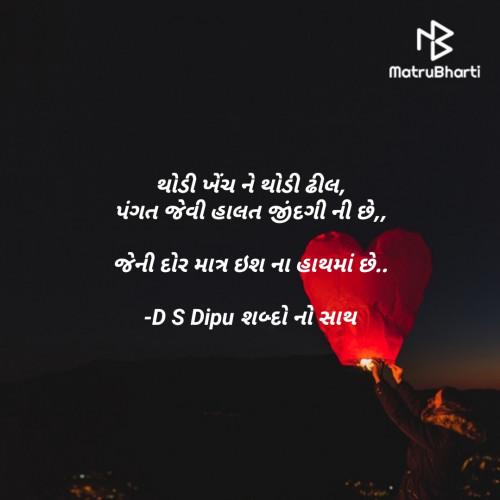 Post by D S Dipu શબ્દો નો સાથ on 14-Jan-2021 01:50pm