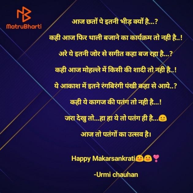 Gujarati Whatsapp-Status by Urmi Chauhan : 111644682