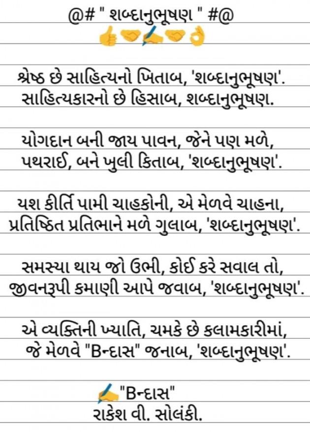 Gujarati Poem by Rakesh Solanki : 111644853