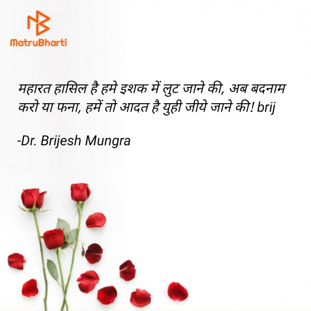 Hindi Shayri by Dr. Brijesh Mungra : 111644921