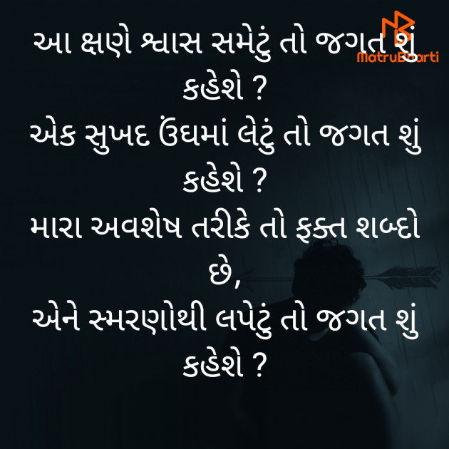 Gujarati Shayri by અંજાન K : 111645305