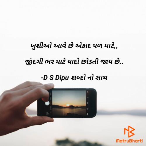 Post by D S Dipu શબ્દો નો સાથ on 15-Jan-2021 06:53pm