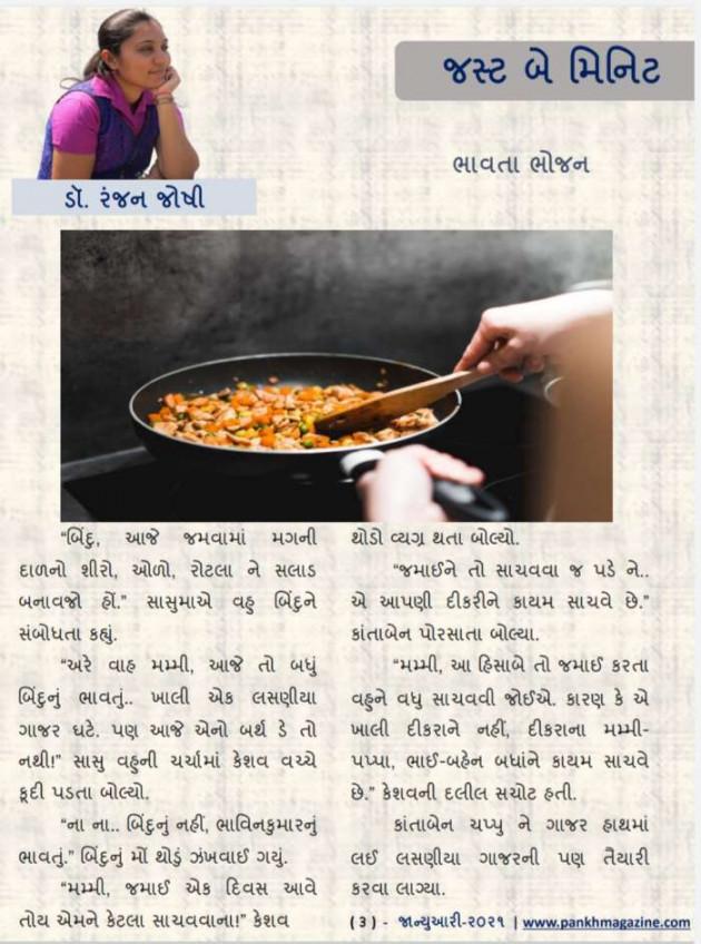 Gujarati Microfiction by Dr. Ranjan Joshi : 111645351