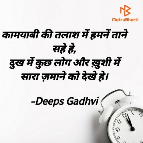 Post by Deeps Gadhvi on 16-Jan-2021 12:50pm