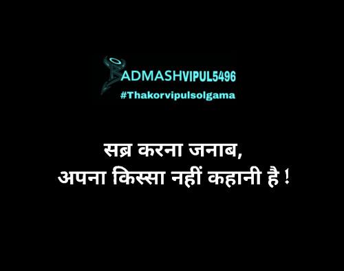 Post by Thakorvipulsolgama (badmashvipul5496) on 16-Jan-2021 09:20pm