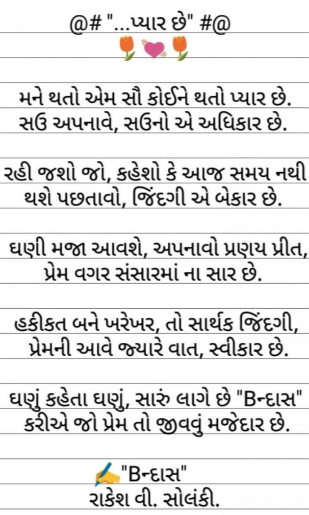 Gujarati Poem by Rakesh Solanki : 111645995