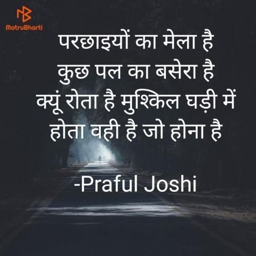 Post by Praful Joshi on 17-Jan-2021 11:14am