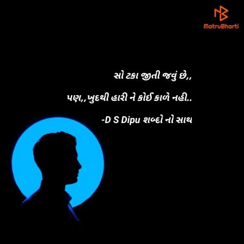 Post by D S Dipu શબ્દો નો સાથ on 17-Jan-2021 02:31pm