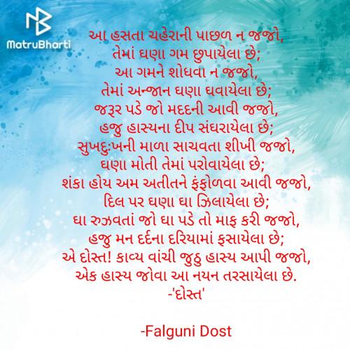 Post by Falguni Dost on 17-Jan-2021 04:26pm
