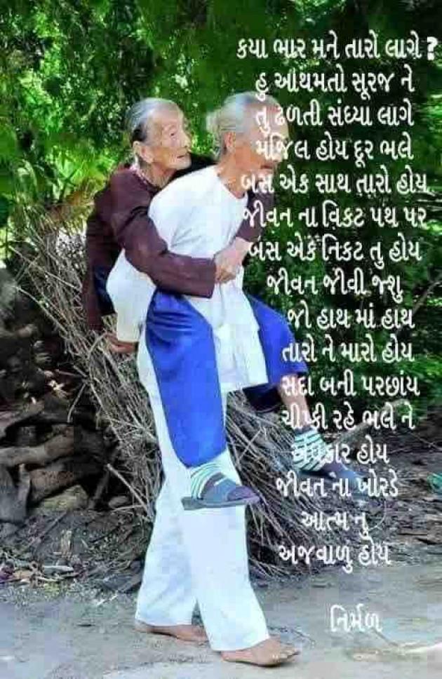 Gujarati Motivational by Neha : 111646357