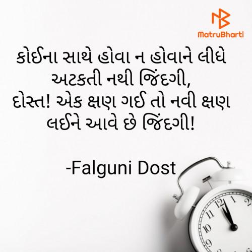 Post by Falguni Dost on 18-Jan-2021 10:46am