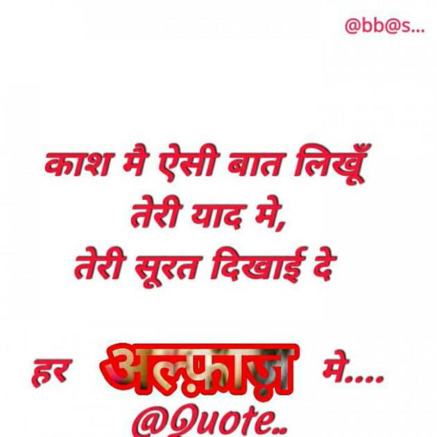 Hindi Shayri by Abbas khan : 111646644