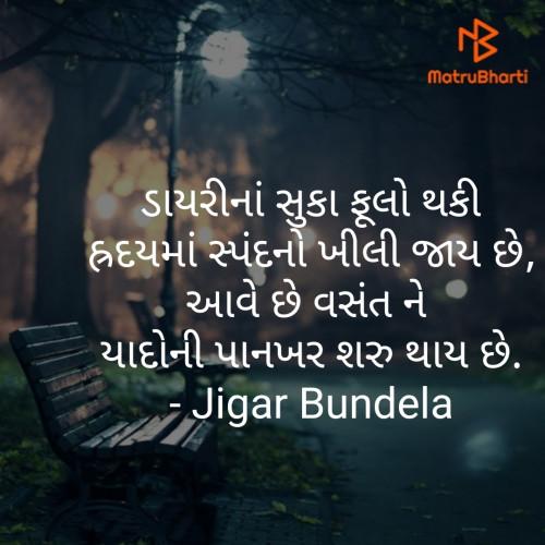 Post by jigar bundela on 18-Jan-2021 02:02pm