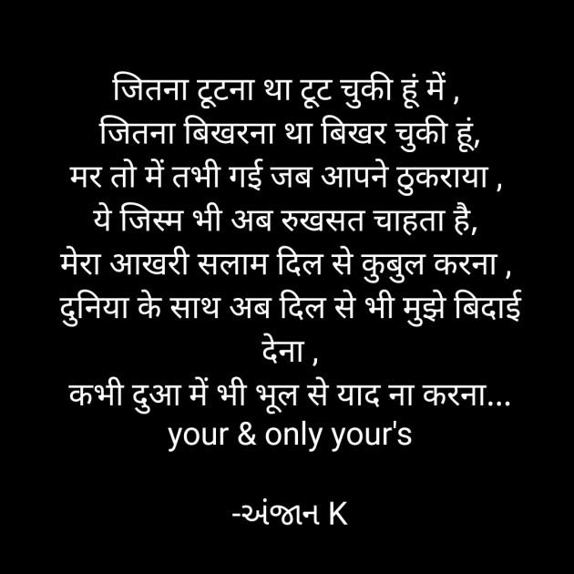 Hindi Shayri by અંજાન K : 111646849